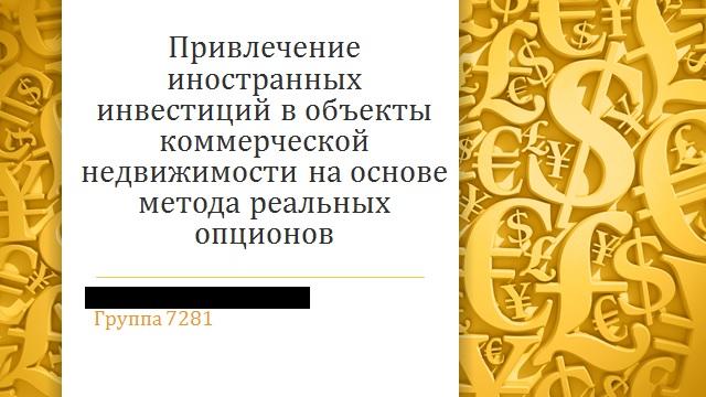 Словарь Опцион
