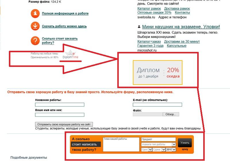 Контрольный листок образование культура общество cайты   allbest ru у себя на сайте как и ещё одна компания Сова причём у этой компании скачивание бесполезных с точки зрения Антиплагиат Ру рефератов