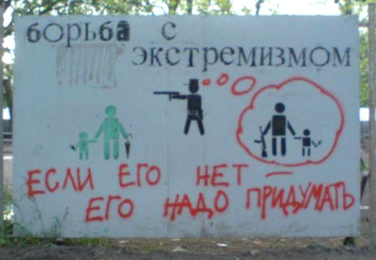 В 2013 году суды России признали экстремистами почти полтысячи человек
