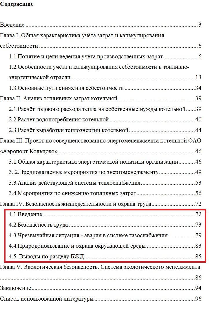 Контрольный листок образование культура общество Глава БЖД  Автору статьи в 2008 году пришлось написать четыре однотипных диплома для Уральского государственного экономического университета И при корректировке было