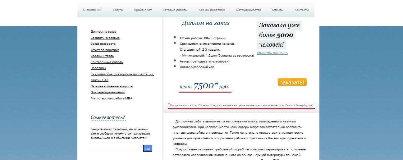 Сайты готовых контрольных работ 6467